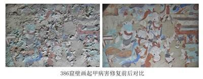 莫高窟386窟壁画起甲病害修复前后对比。