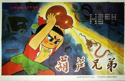 《葫芦兄弟》海报