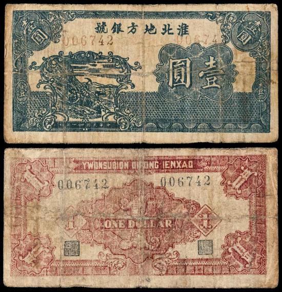Lot 1358 民国三十一年淮北地方银号边币蓝色开荒图壹圆