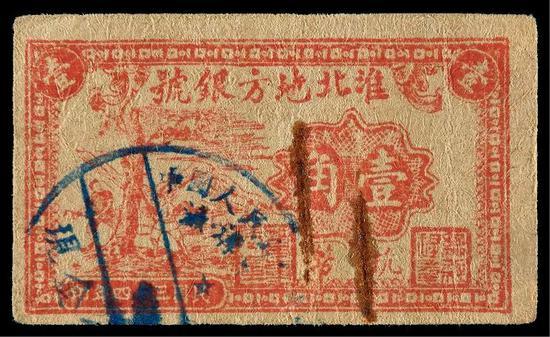 Lot 1361 民国三十四年淮北地方银号单面印刷抗币红色伐木图壹角