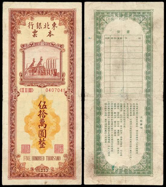 Lot 1420 1949年东北银行本票伍拾万圆