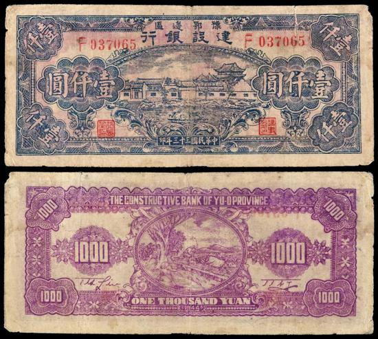 Lot 1438 民国三十三年豫鄂边区建设银行边币壹仟圆