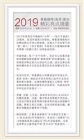 华艺黄金配资 25周年 首场香港春季拍卖会将开槌