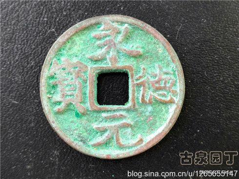 9、建安通宝。建安是汉献帝刘协的年号。现在这枚钱币需要多方查证。