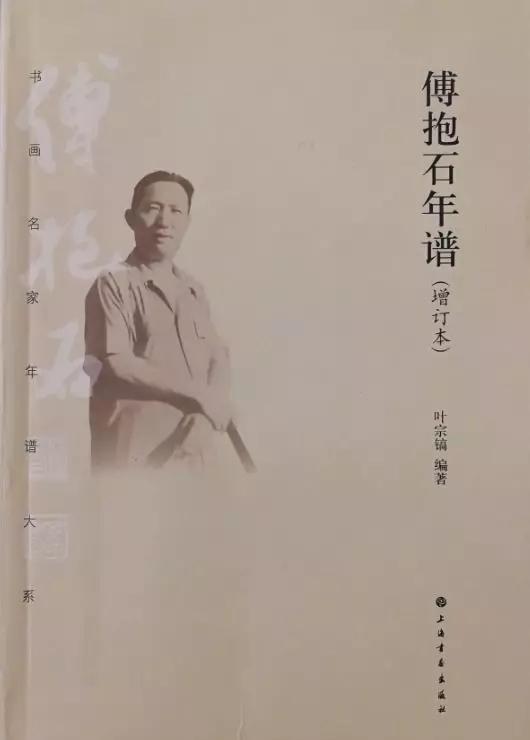 傅抱石《韶山诗意》出版与著录