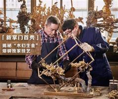 微拍堂携手朱炳仁·铜复兴传统铜文化