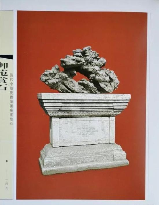 清代中期变体须弥座灵璧石(丁文父《御苑赏石》)