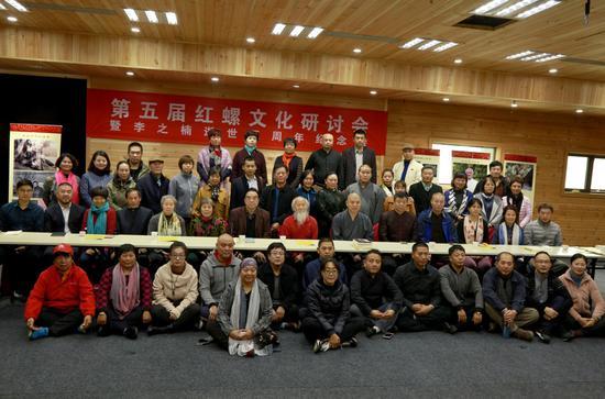 第五届红螺文化研讨会嘉宾合影
