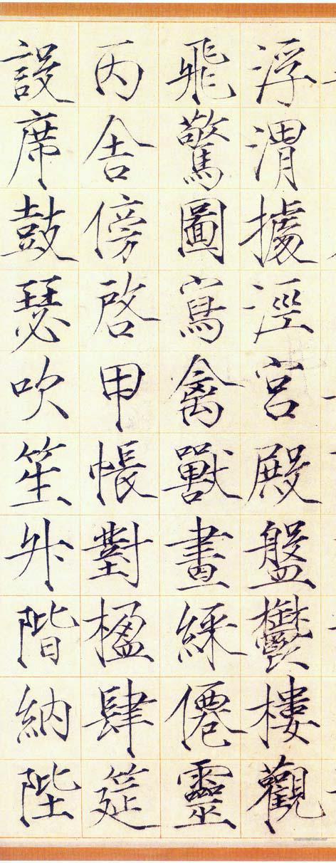 小楷书千字文(局部)