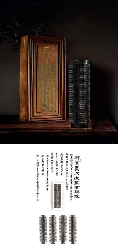 lot812 御贡——吴大澂藏古驵琮 成交价897万