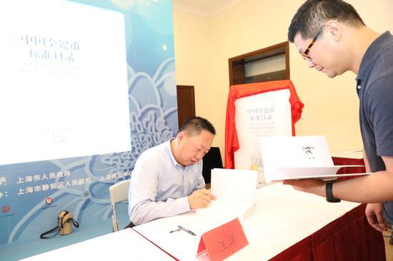 汪洋老师在2019上海书展首发式上为读者签名