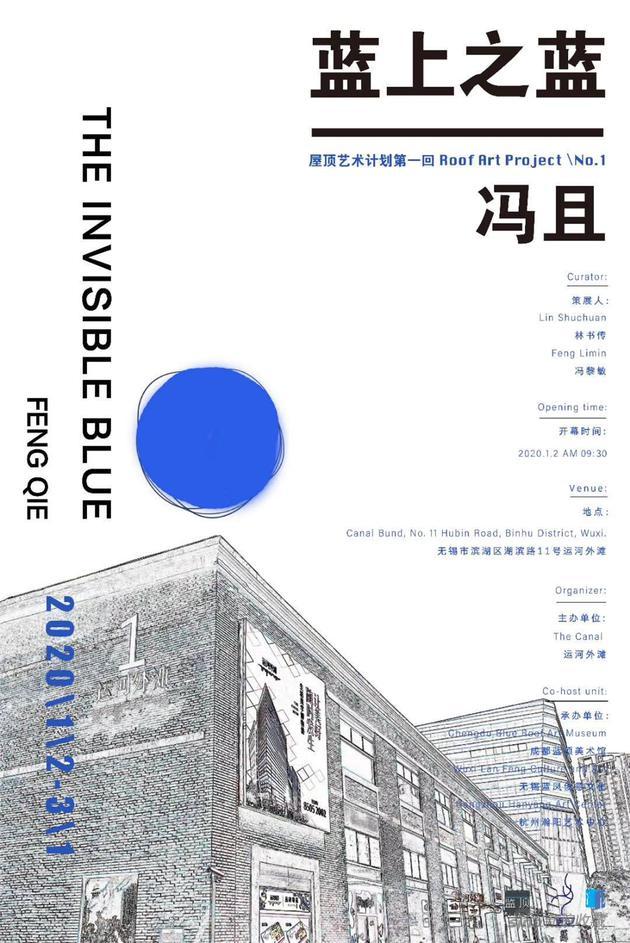 蓝中之蓝-冯且-海报