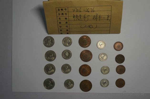 1g中央造币厂铜镍辅币样子一盒(内含20枚)