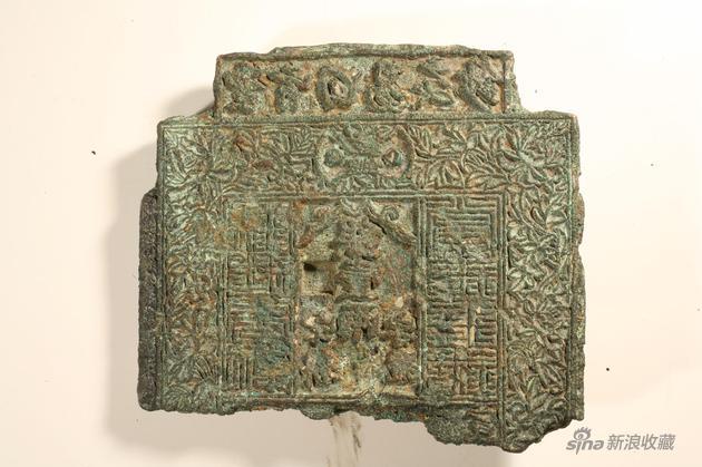 486a金代圣旨回易交钞铜印版,重量2356、5克,残长143毫米,宽161、5毫米。