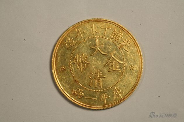 235a丁未大清金币一两,重量36、2克,直径38、9毫米。