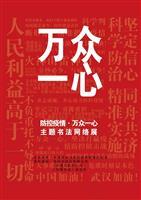 """""""防控疫情·万众一心""""主题书法网络展(四)"""