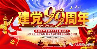 我把艺术献给伟大的中国共产党---庆祝建党99周年康志海书法艺术作品