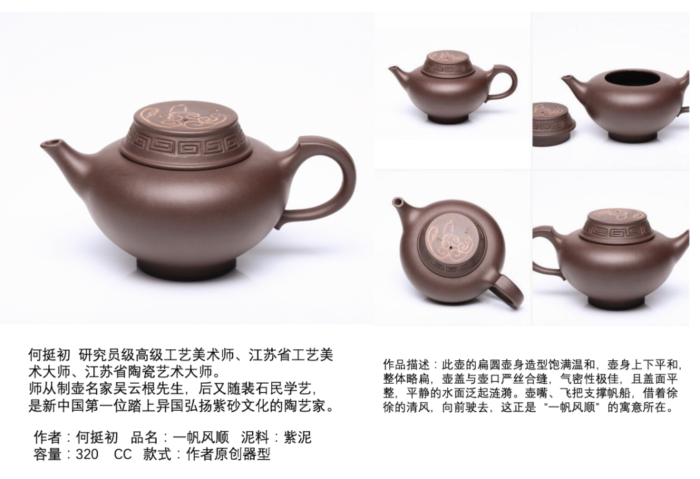 紫玉金砂-大师紫砂壶收藏专场