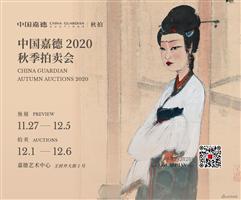 中国嘉德2020秋季拍卖会即将启幕