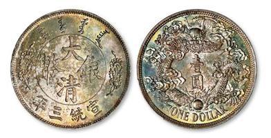 宣統三年大清銀幣反龍版壹圓樣幣333.5萬成交