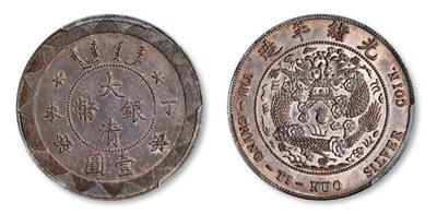 丁未大清銀幣壹圓樣幣/PCGS MS62+以149.5萬成交