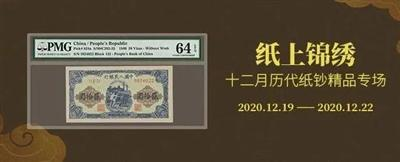 趙涌在線12月歷代紙鈔精品專場精品推薦