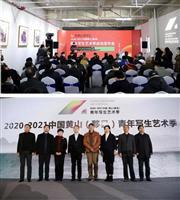 第二屆中國黃山(黟縣)青年寫生藝術季全面啟動