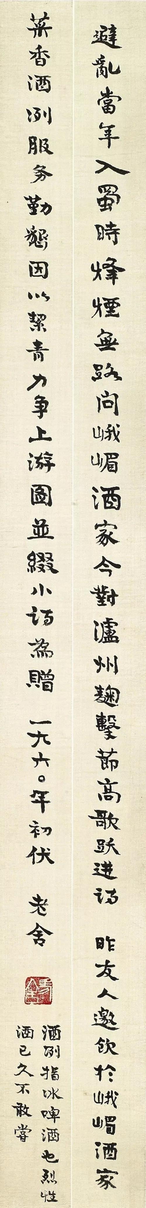 老舍《赠友人句立轴》纸本 (现藏于台湾何创时书法艺术基金会)