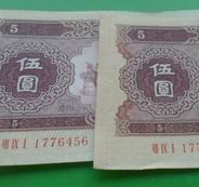 1956年5元连号2张