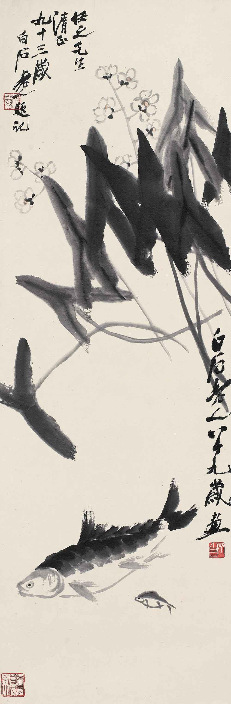 齐白石 1953年作 河塘双鱼 立轴 水墨纸本
