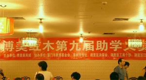博美红木:慈善义卖