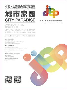 2014中国·上海静安国际雕塑展 城市家园
