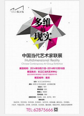 """""""多维的现实""""——中国当代艺术家联展"""