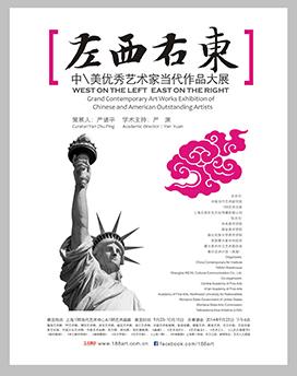 左西右东--中美优秀艺术家当代作品大展