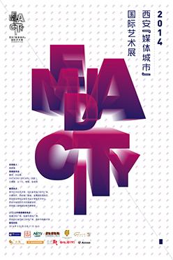 """2014西安""""媒体城市""""国际艺术展"""