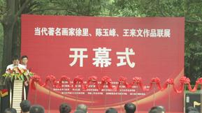 当代著名画家徐里 陈玉峰 王来文作品展