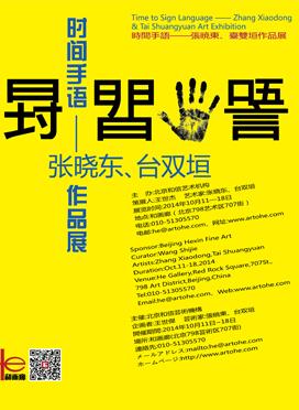 时间手语——张晓东、台双垣作品展