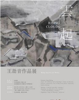 云起--王劼音作品展