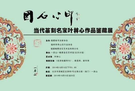 国石心印--当代篆刻名家叶林心作品鉴藏展