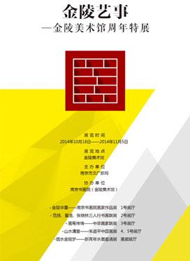 金陵艺事——金陵美术馆周年特展