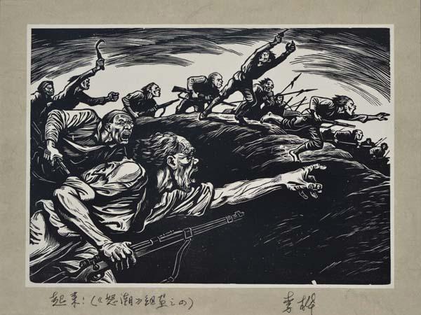 《怒潮组画之<起来>》 李桦 19.3×27.2cm 1946年