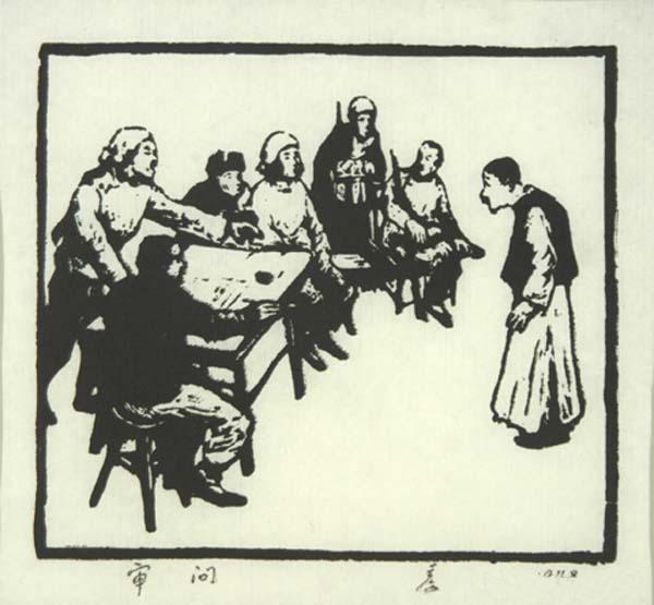 《审问》 彦涵 13×15cm 1948年