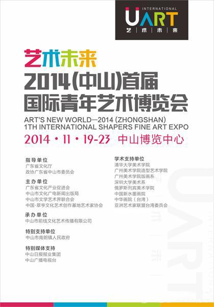 """""""艺术未来""""2014(中山)首届国际青年艺术博览会"""