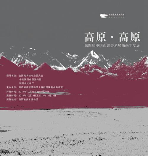 """""""高原·高原""""第四届中国西部美术展油画年度展"""