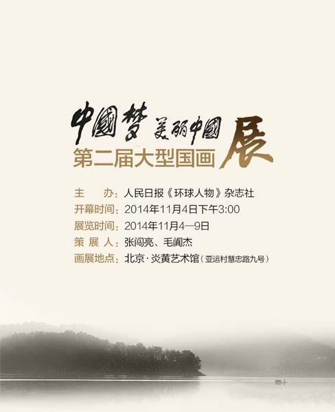 """""""中国梦-美丽中国""""第二届大型国画展"""