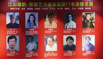 第七届海峡文博会-张雄书画院美术馆分会场