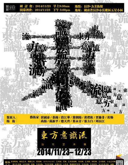 """""""东方意识流""""当代艺术展海报"""