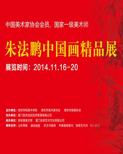 朱法鹏中国画精品展