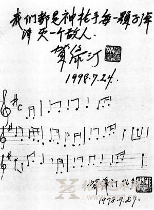 马向华二胡独奏曲天涯歌女曲谱
