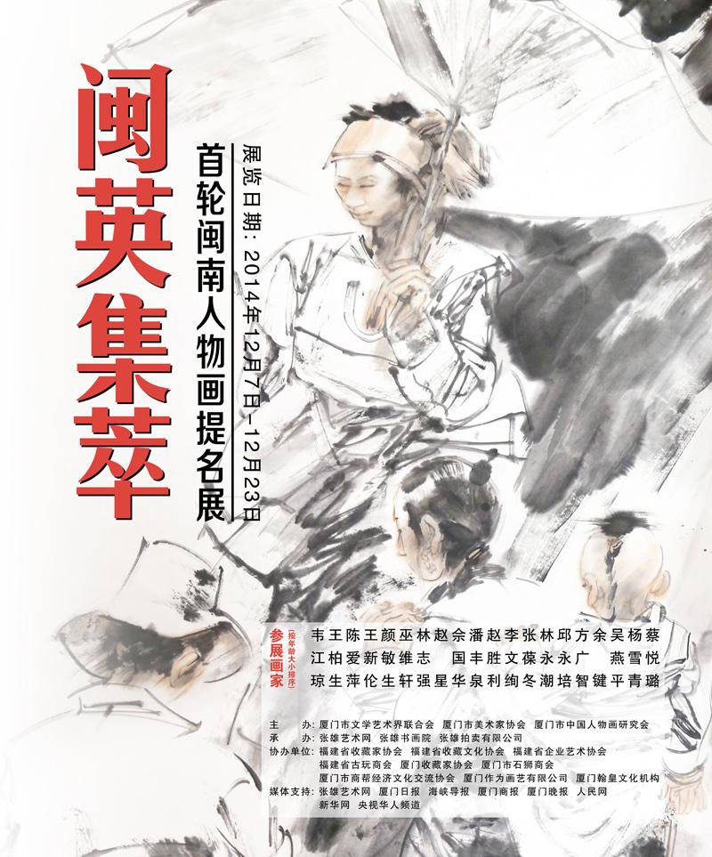 闽英集萃——张雄书画院首轮闽南人物画提名展